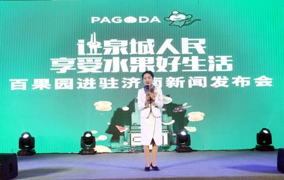 9店同开!百果园正式入驻济南,计划5年开400家门店-中国网地产