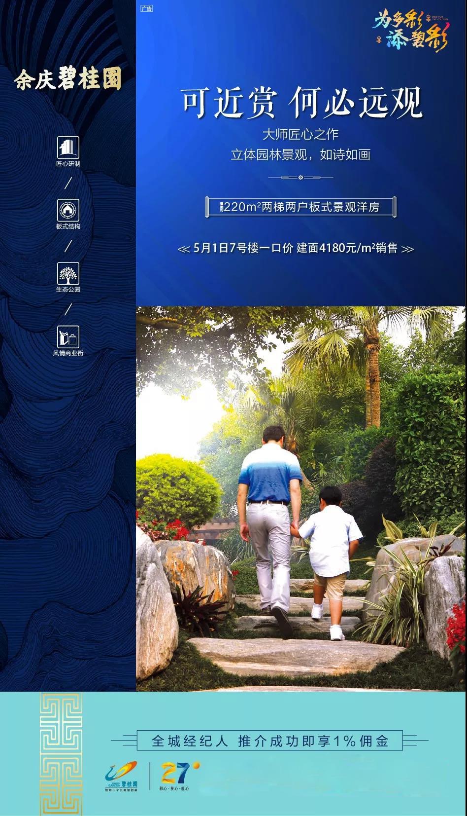 余庆碧桂园:勇敢说出你的梦想 致敬每一位奋斗者-中国网地产