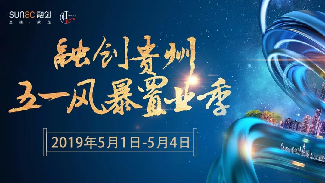 融创贵州五一购房置业季 五盘联动 钜惠贵州-中国网地产