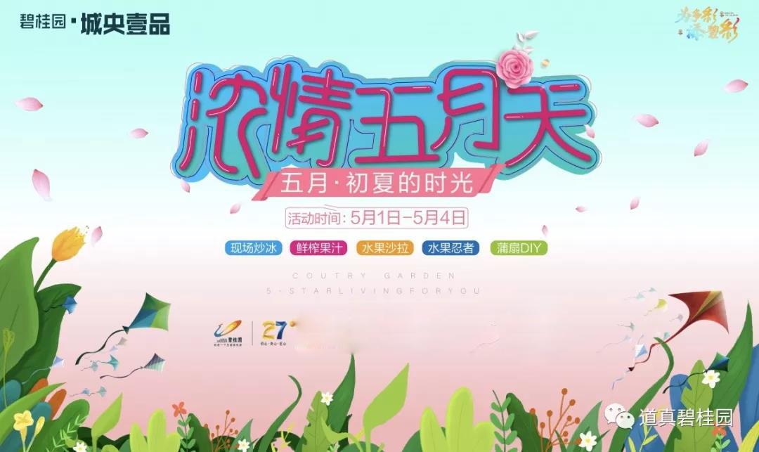 碧桂园·城央壹品 | 五一游玩攻略 有趣更有礼-中国网地产
