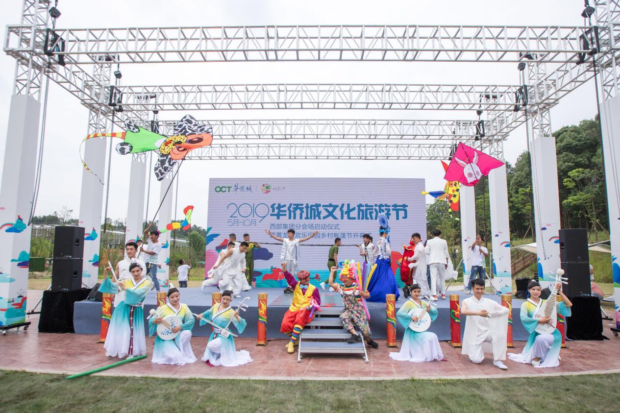 2019华侨城文化旅游节西部分会场正式启动-中国网地产