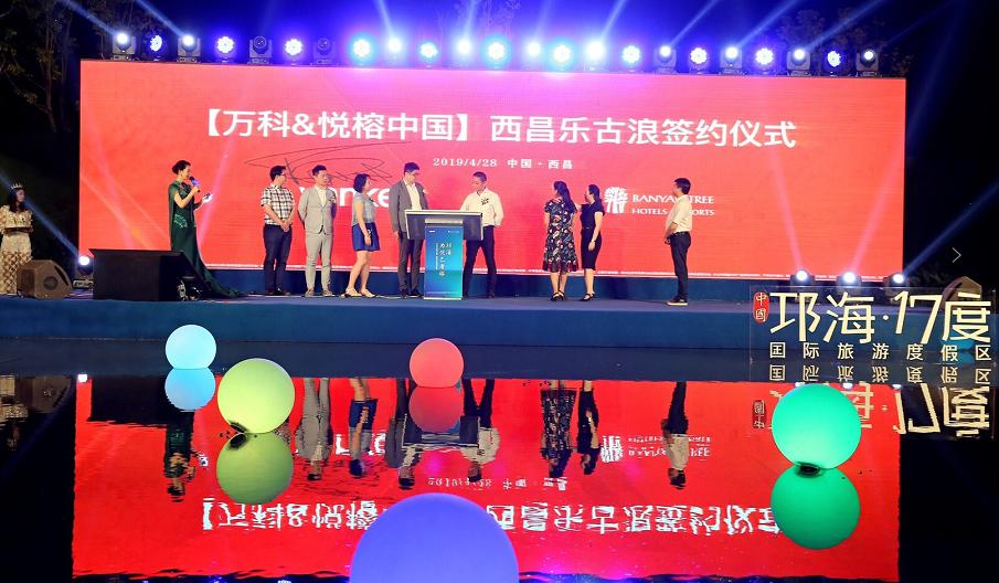 悦榕全系将落地中国邛海·17度国际旅游度假区-中国网地产