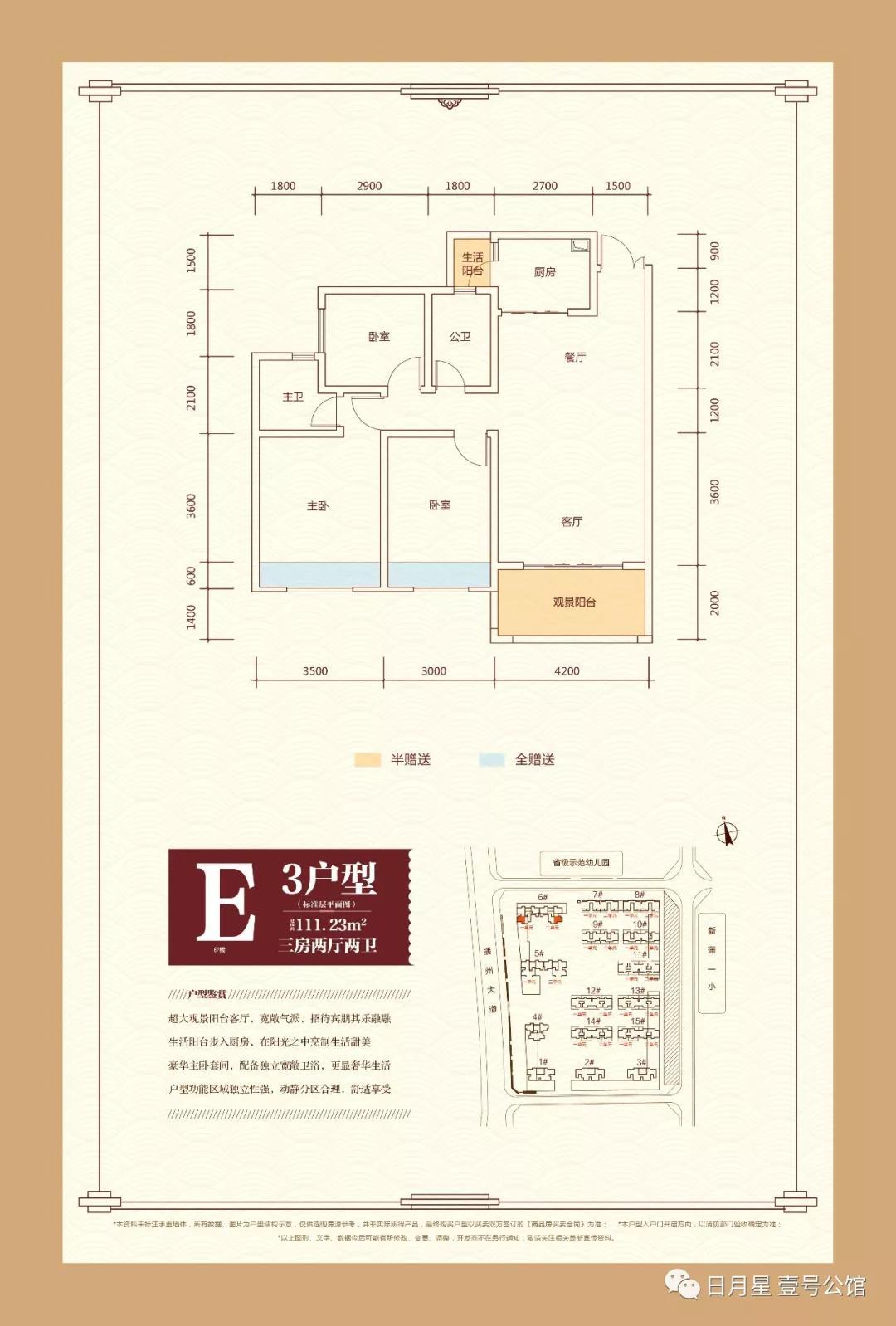 日月星·壹号公馆:户型鉴赏-中国网地产
