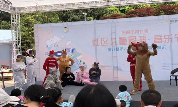 贵阳第九届社区儿童图书音乐节在云顶悦府欢乐开启-中国网地产