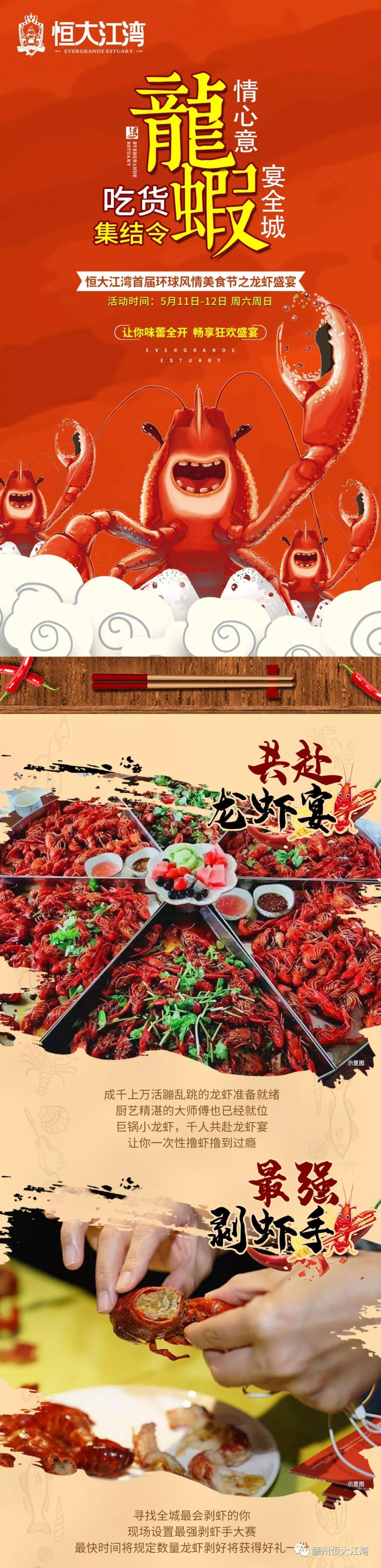 贛州恒大江灣環球美食 龍蝦盛宴熱辣來襲-中國網地産