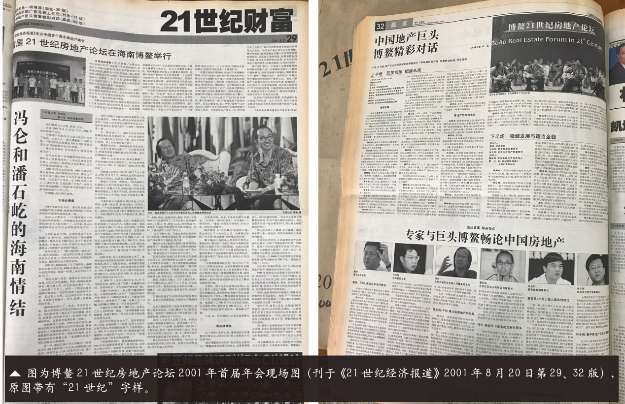 為美好住居而來 跟著這些大佬一起回顧博鰲21世紀房地産論壇 -中國網地産