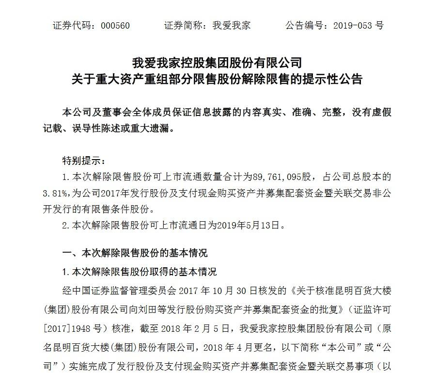我爱我家限售解禁再次来袭    对公司股价造成压力-中国网地产