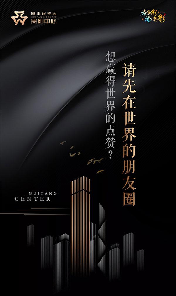 恒丰碧桂园·贵阳中心建面约127-160m2天玑艺墅 隆重盛启-中国网地产