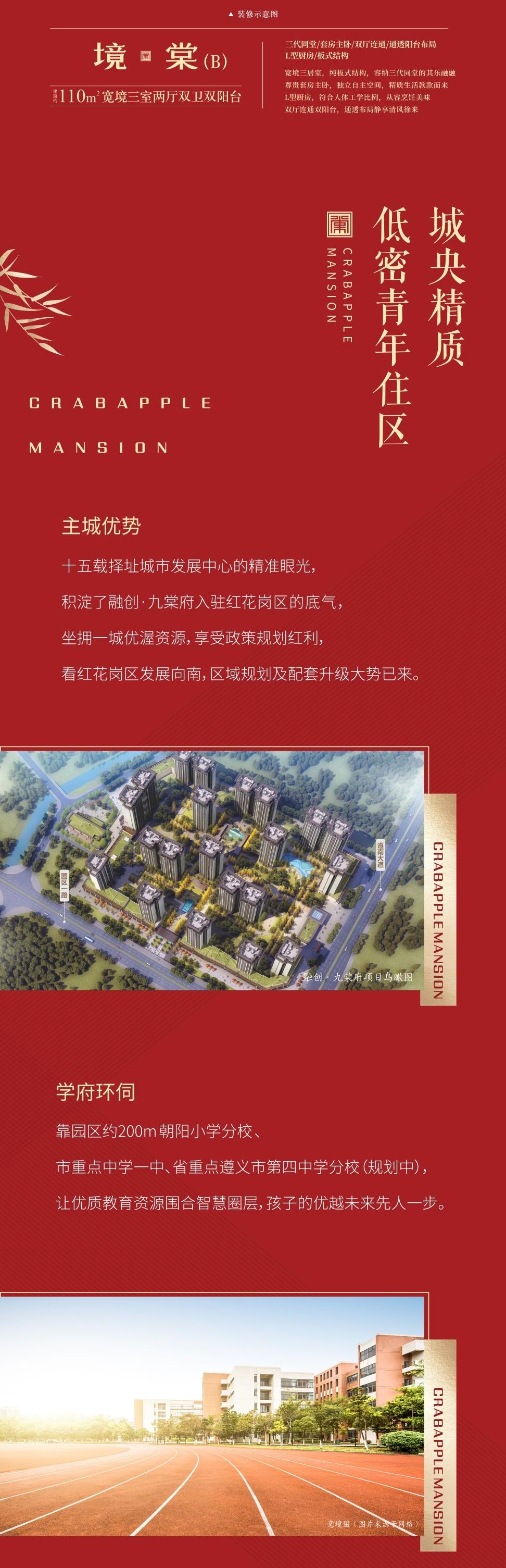 融创·九棠府|两周年钜惠盛启 城央精质再燃遵义-中国网地产