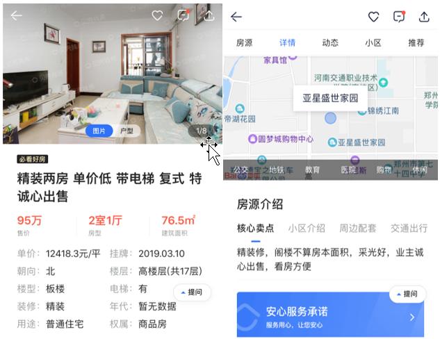贝壳找房88个入驻经纪品牌推出安心服务承诺 开启品质服务新征程-中国网地产