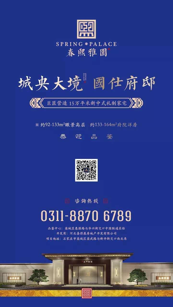 春熙雅园-中国网地产
