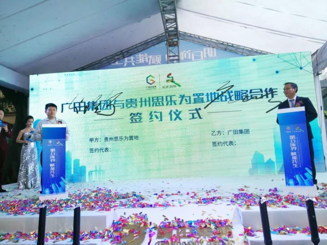 强强联合!贵州思乐为置地有限公司与广田集团签署战略合作协议-中国网地产