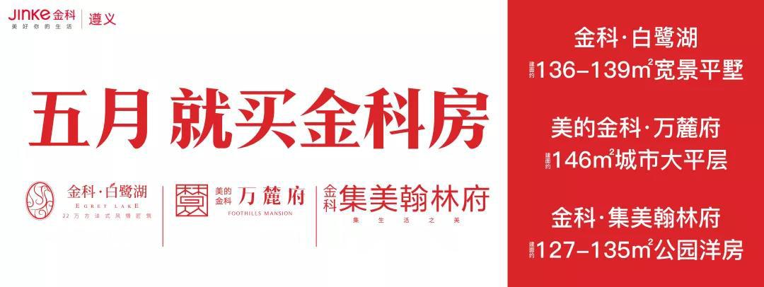 【金科·集美翰林府】买房理由千万条 硬核才是第一条-中国网地产