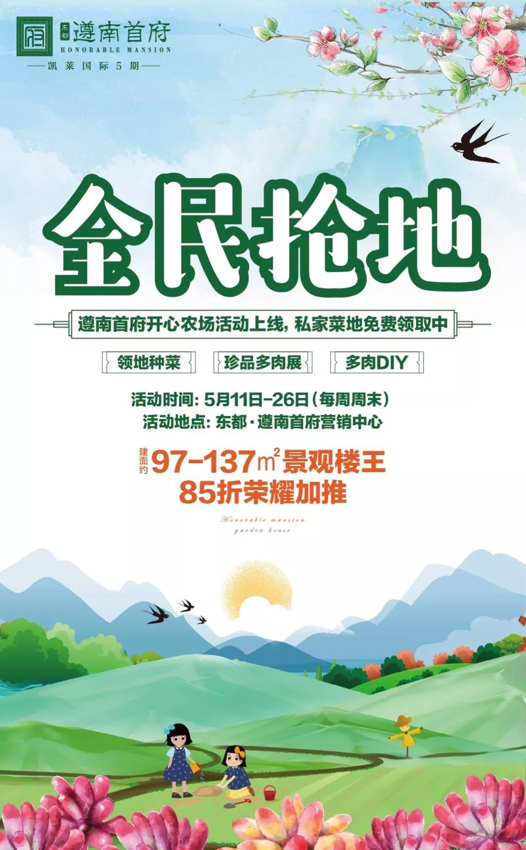 """东都·遵南首府:遵义红花岗区惊现""""共享菜地""""-中国网地产"""