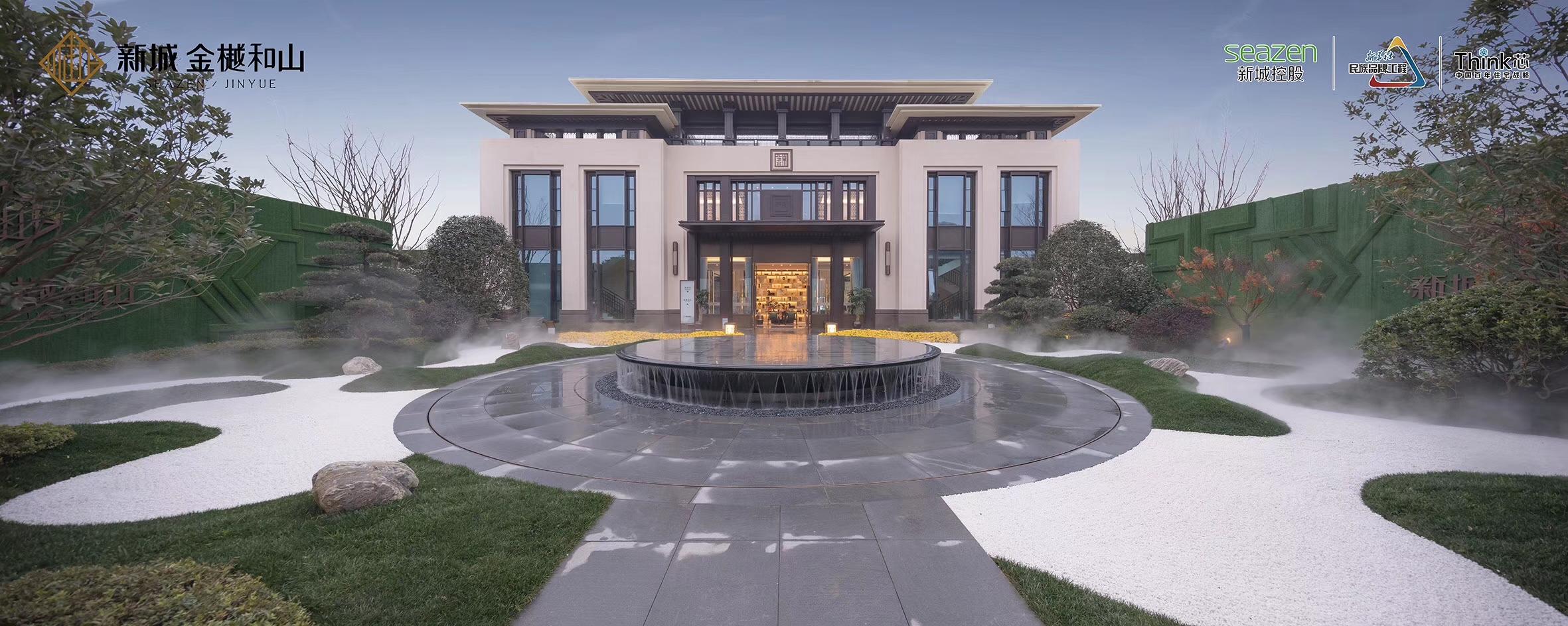 人性化居住体验 | 新城·金樾和山为您呈现-中国网地产