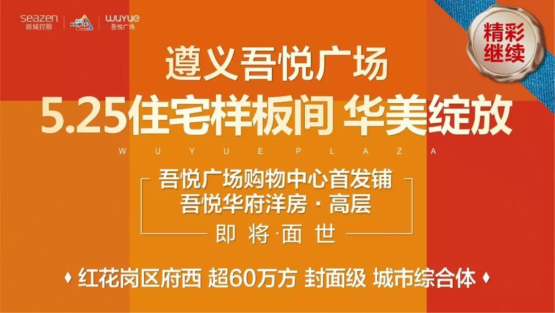 消息 | 5月25日遵义吾悦华府住宅样板间华美绽放-中国网地产