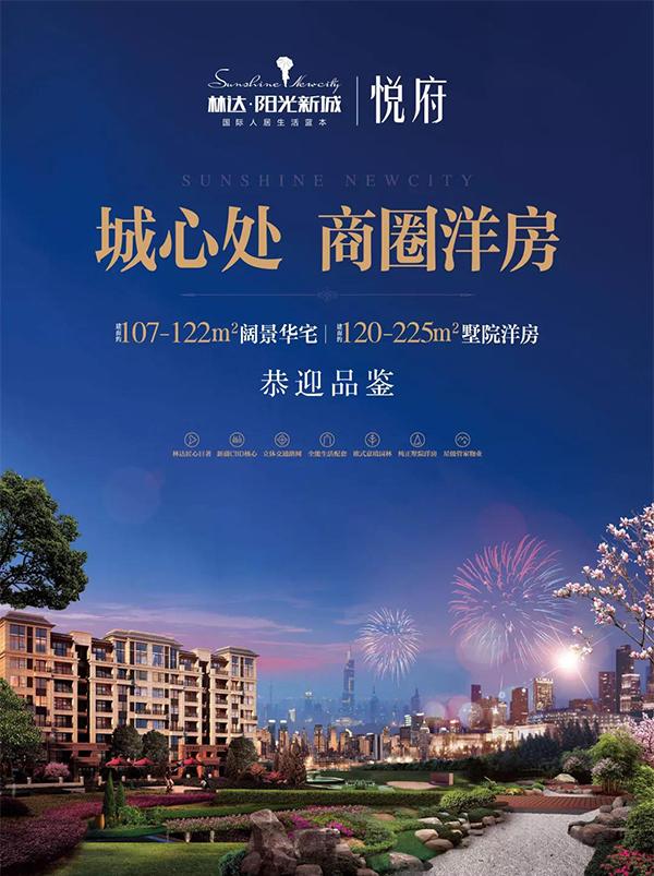 林达·阳光新城 | 阔景华宅墅院洋房临街商铺 持续销售中-中国网地产