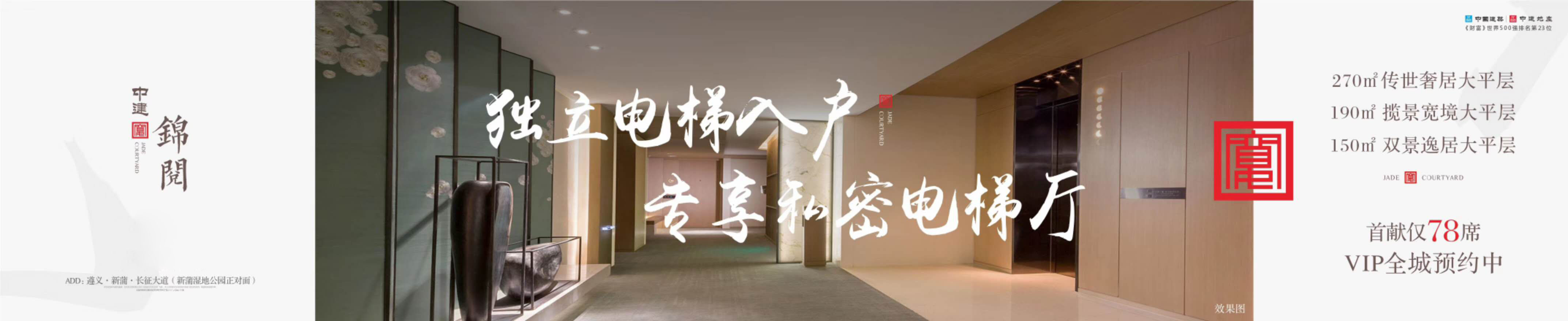 中建·锦阅 | 建面约150㎡190㎡270㎡阔景大平层 首献仅78席-中国网地产