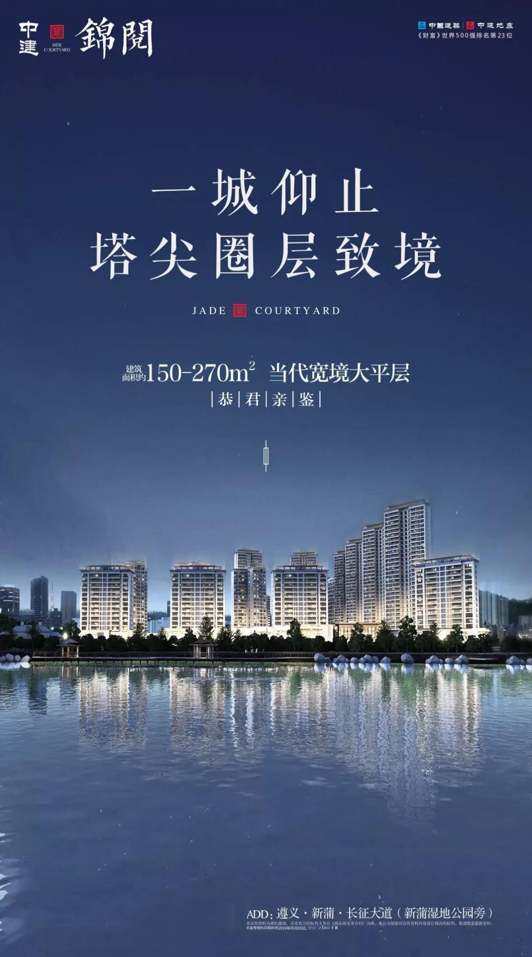 中建·锦阅解读 | 数字中隐藏着锦阅背后的秘密-中国网地产