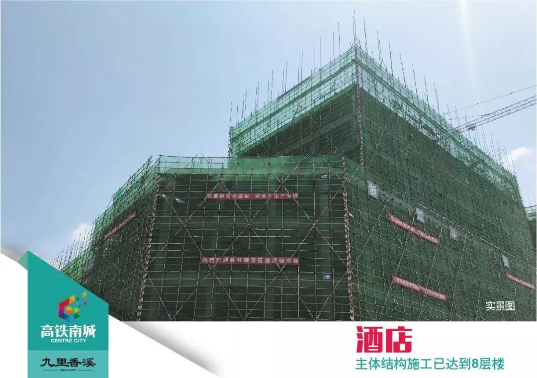 """  高铁南城工程进度丨阳光五月为幸福持续""""家""""温-中国网地产"""