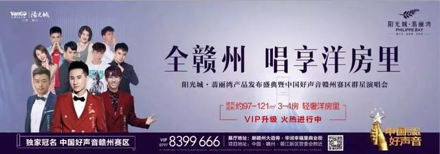 陽光城翡麗灣 中國好聲音贛州賽區頒獎盛典落幕-中國網地産