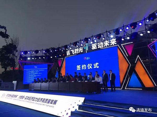 清镇市与中国金茂签约 拟打造金茂水晶智慧新城项目-中国网地产