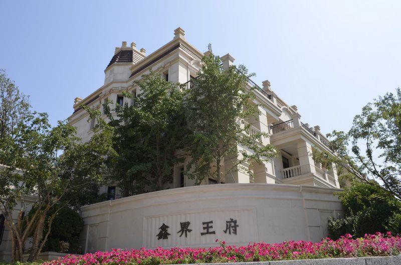 鑫界王府-豪华居住高端享受-中国网地产
