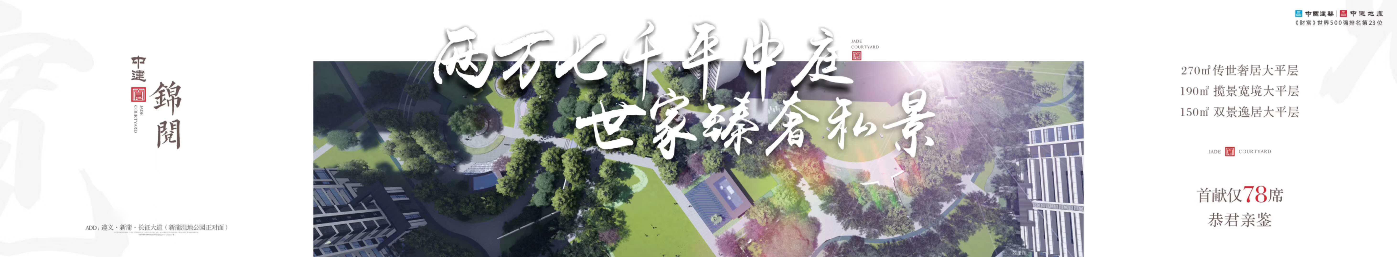 中建·锦阅:尊享宋风雅韵 独揽私家阔境园林-中国网地产