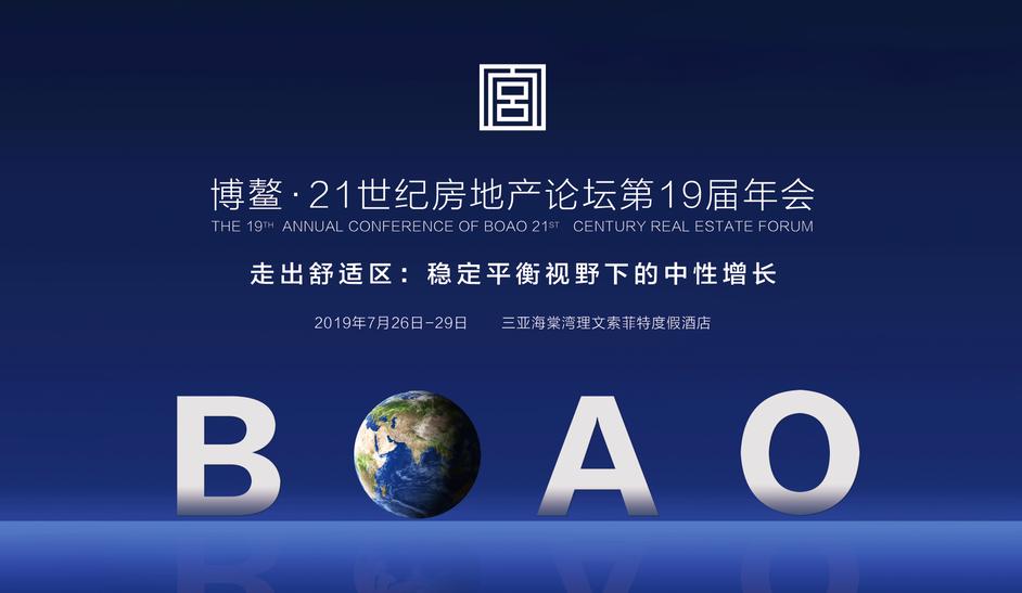 2019博鳌房地产论坛定档了 7月26日-29日海南不见不散-中国网地产