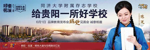 """贵州碧桂园""""致敬梦想 燃梦72小时""""-中国网地产"""