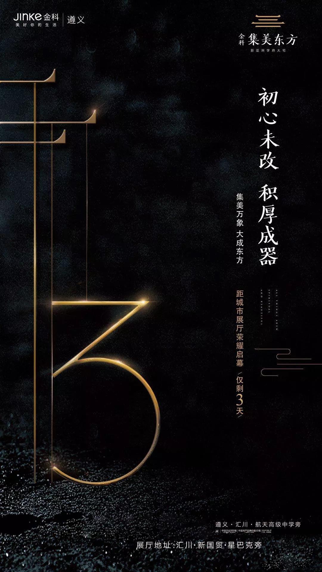 集美万象 大成东方 | 金科·集美东方城市展厅即将荣耀启幕-中国网地产