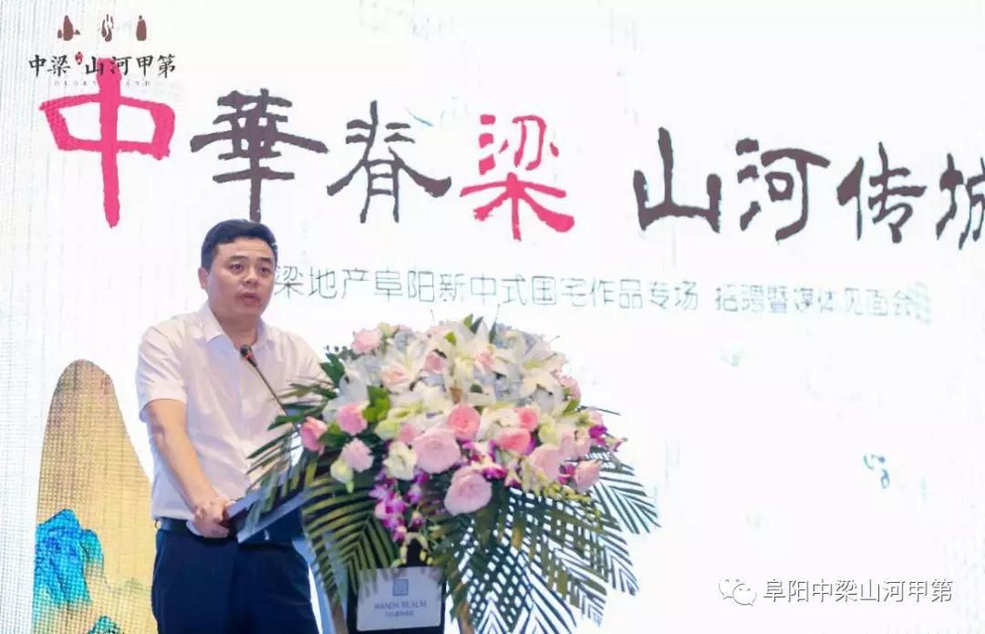 中梁·山河甲第媒体见面会风雅启幕-中国网地产