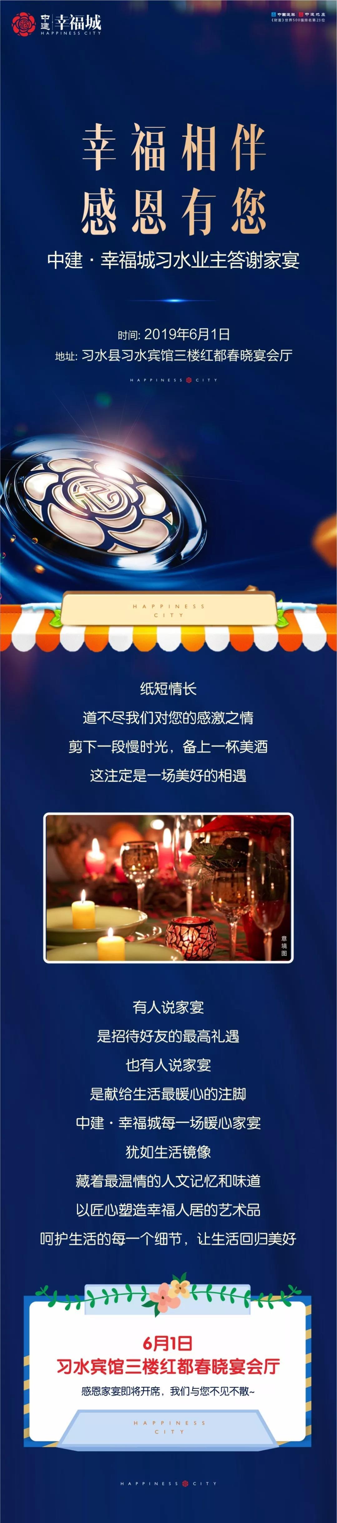 6月1日中建·幸福城习水业主答谢家宴 恭迎您光临-中国网地产