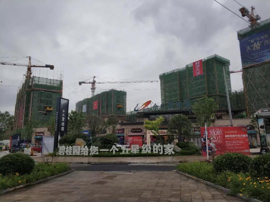 工程播报 | 余庆碧桂园7#楼封顶大吉-中国网地产