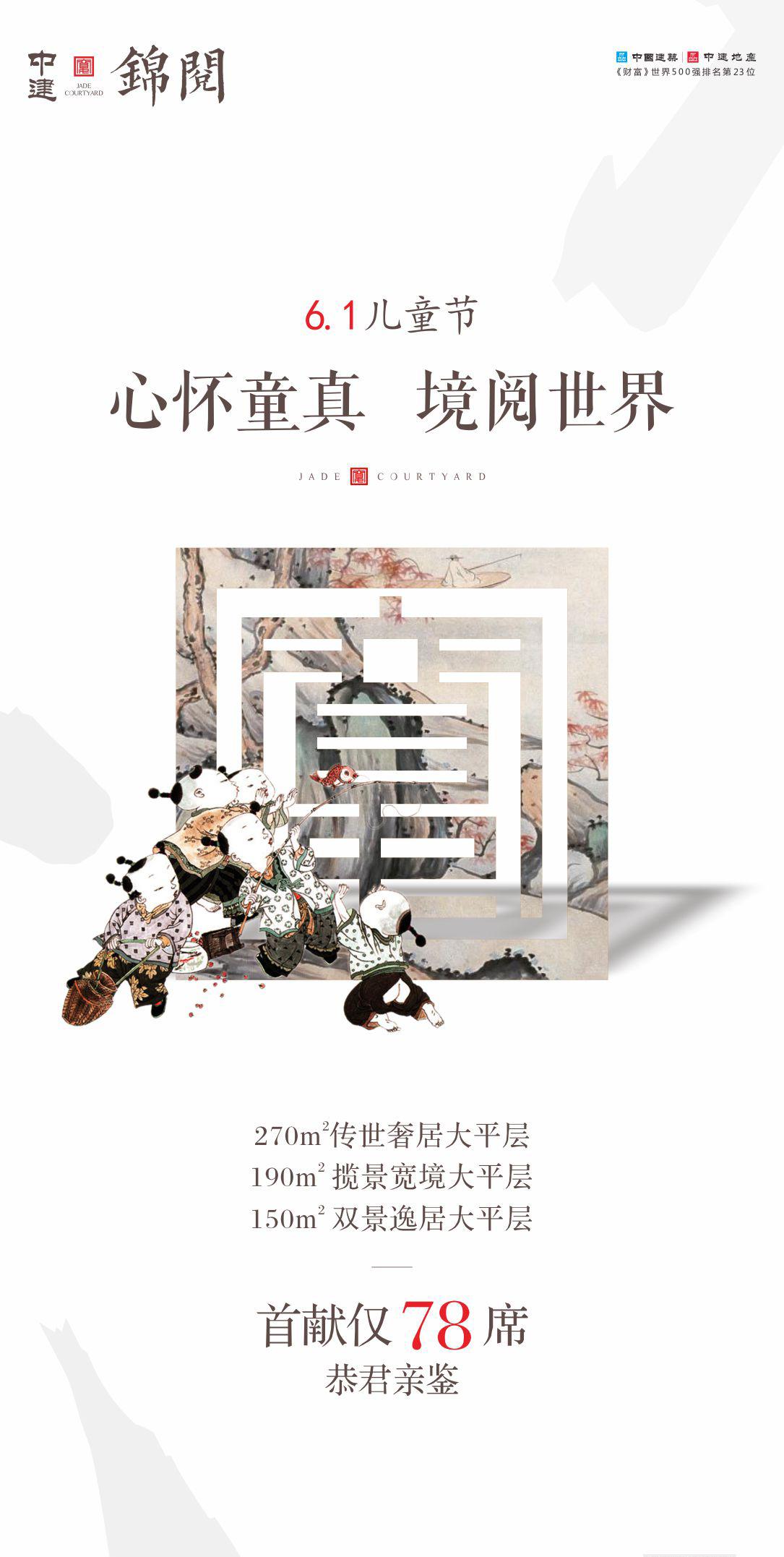 心怀童真 境阅世界 | 六一儿童节中建·锦阅与你同过-中国网地产