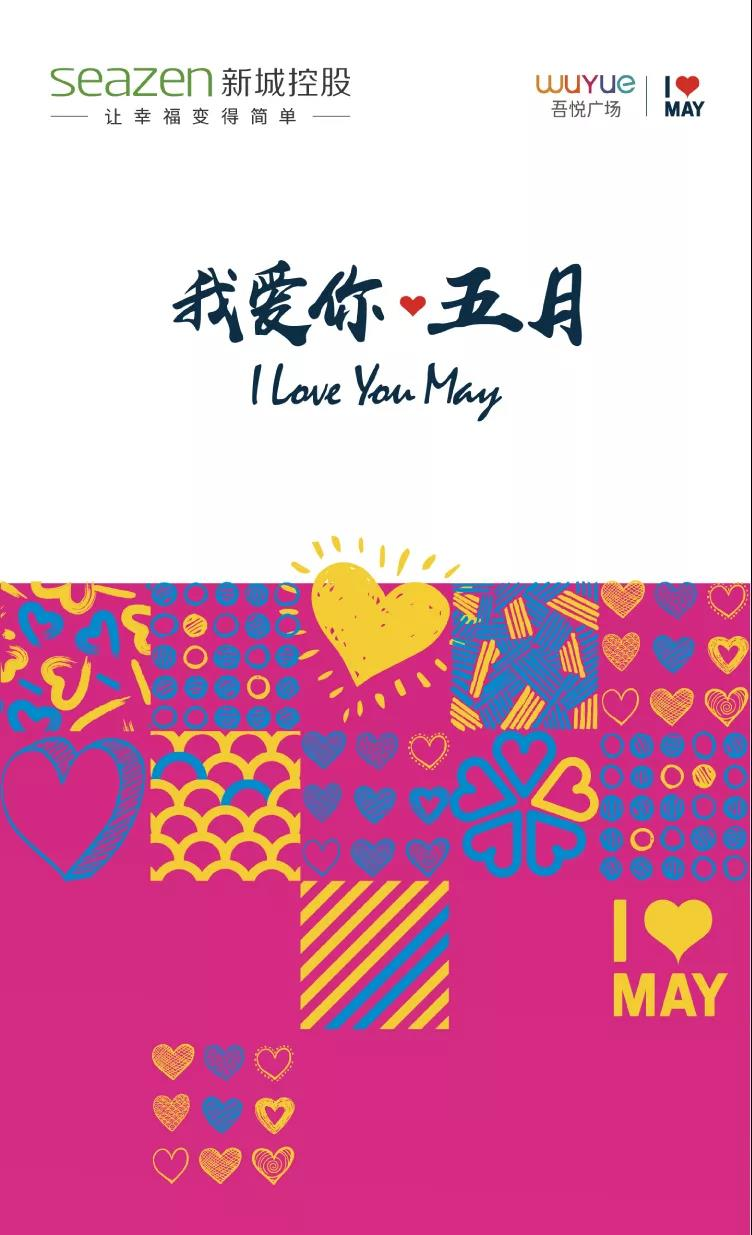 一阅新城 | 新城全业务动态一览(5月版)-中国网地产