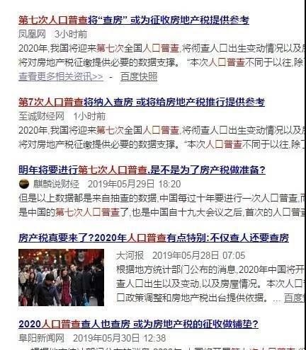 """人口普查将""""查房""""是要收房产税?官媒辟谣-中国网地产"""