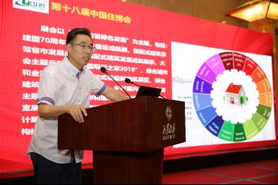 被动式低能耗建筑产业技术创新战略联盟技术交流会 暨第十八届住博会信息发布会在京召开 -中国网地产