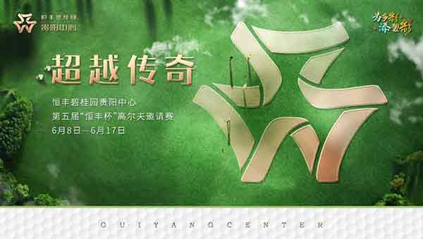 恒丰碧桂园贵阳中心:380米天际线 书写贵阳新格局-中国网地产