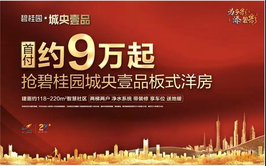 碧桂园·城央壹品:跳上龙舟领好礼 你不知道的端午节冷知识-中国网地产