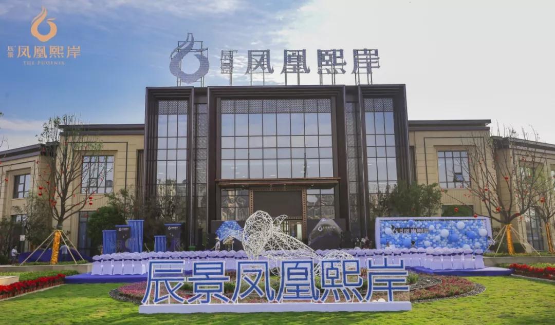 辰景·凤凰熙岸营销中心&示范区开启,邀您共鉴-中国网地产