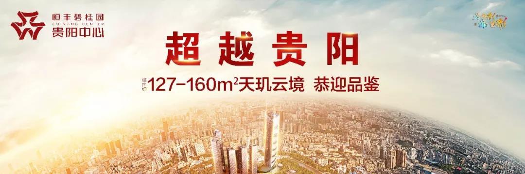 恒丰碧桂园贵阳中心空中停机坪:超越时间的另一种解读-中国网地产
