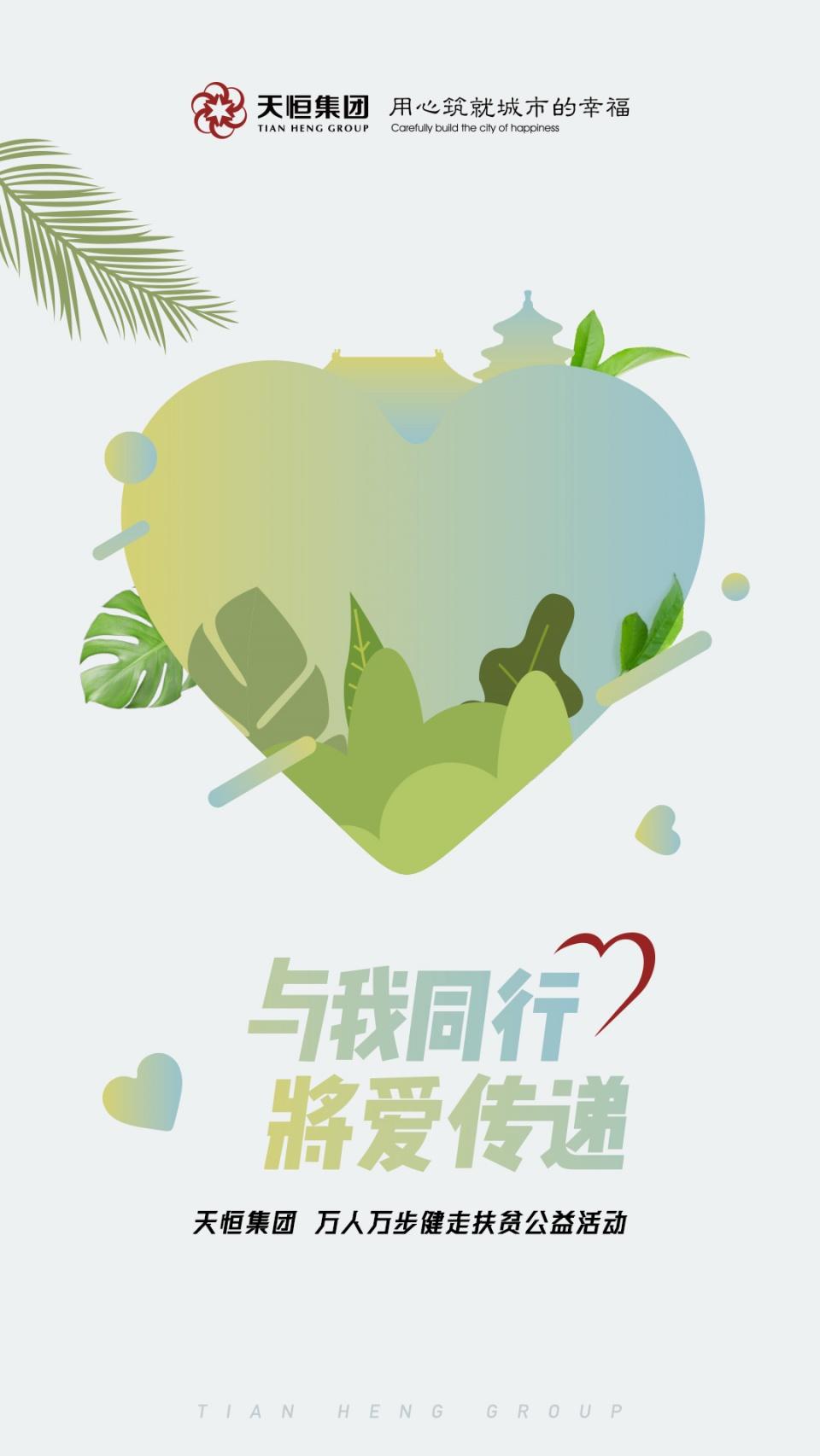 国企标兵再行动 天恒集团打响2019年精准扶贫攻坚战-中国网地产