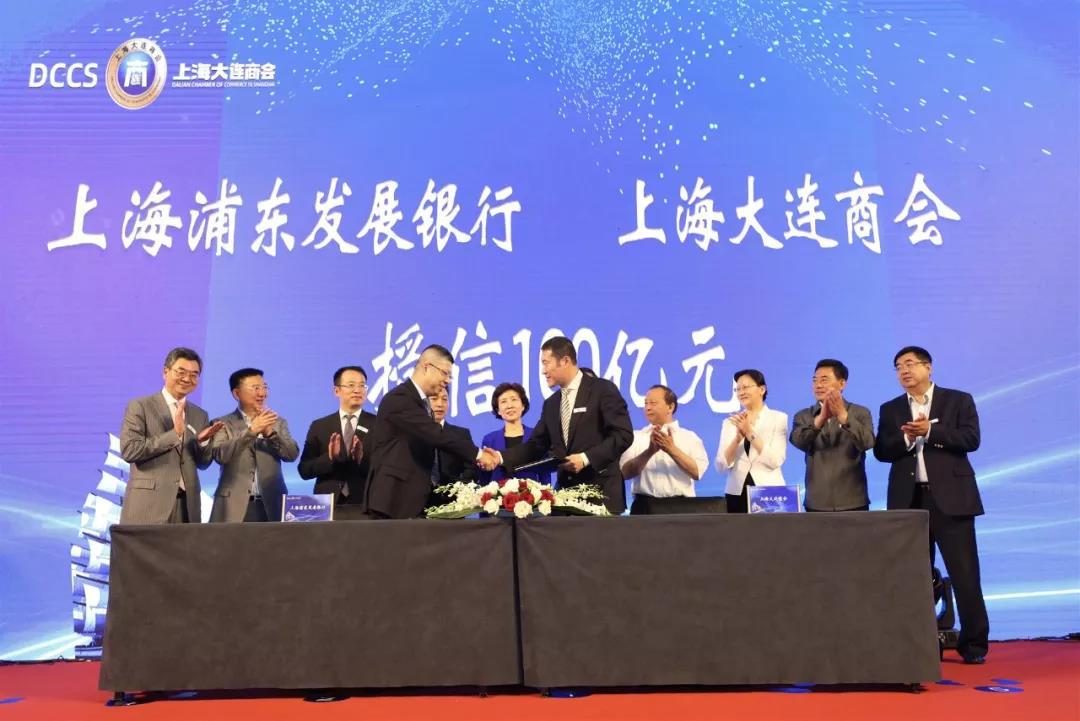 上海大连商会成立并获浦发银行百亿授信 亿达中国旗下亿达智慧当选副会长单位-中国网地产