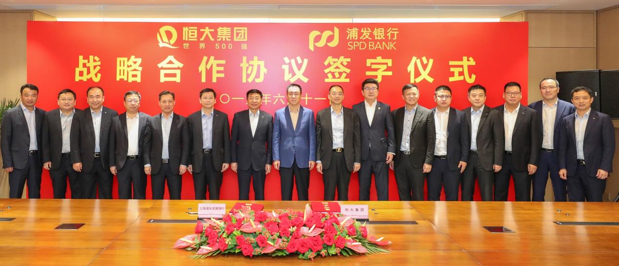 恒大集团获浦发银行授信600亿 开展银企多领域全面战略合作-中国网地产