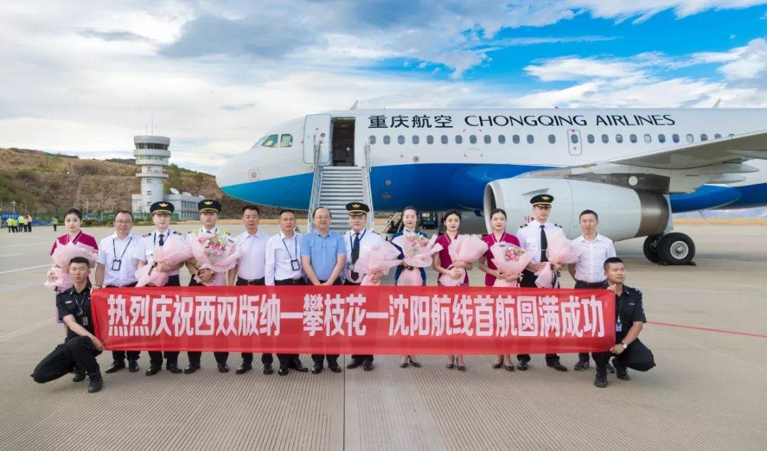 一条连通南北的空中航线,即将打开东北人的康养旅居新篇章-中国网地产