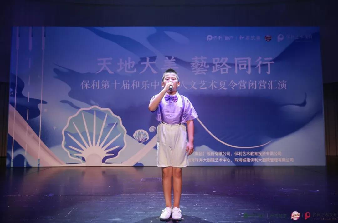 少年艺术梦  从保利开始-中国网地产