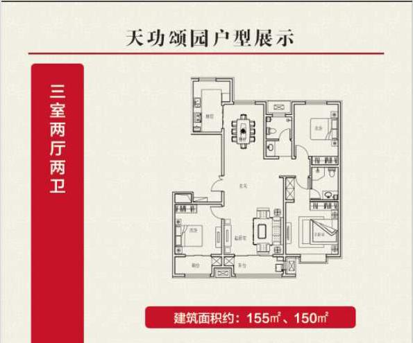 改善型居住社区--恒山·天功颂园-中国网地产