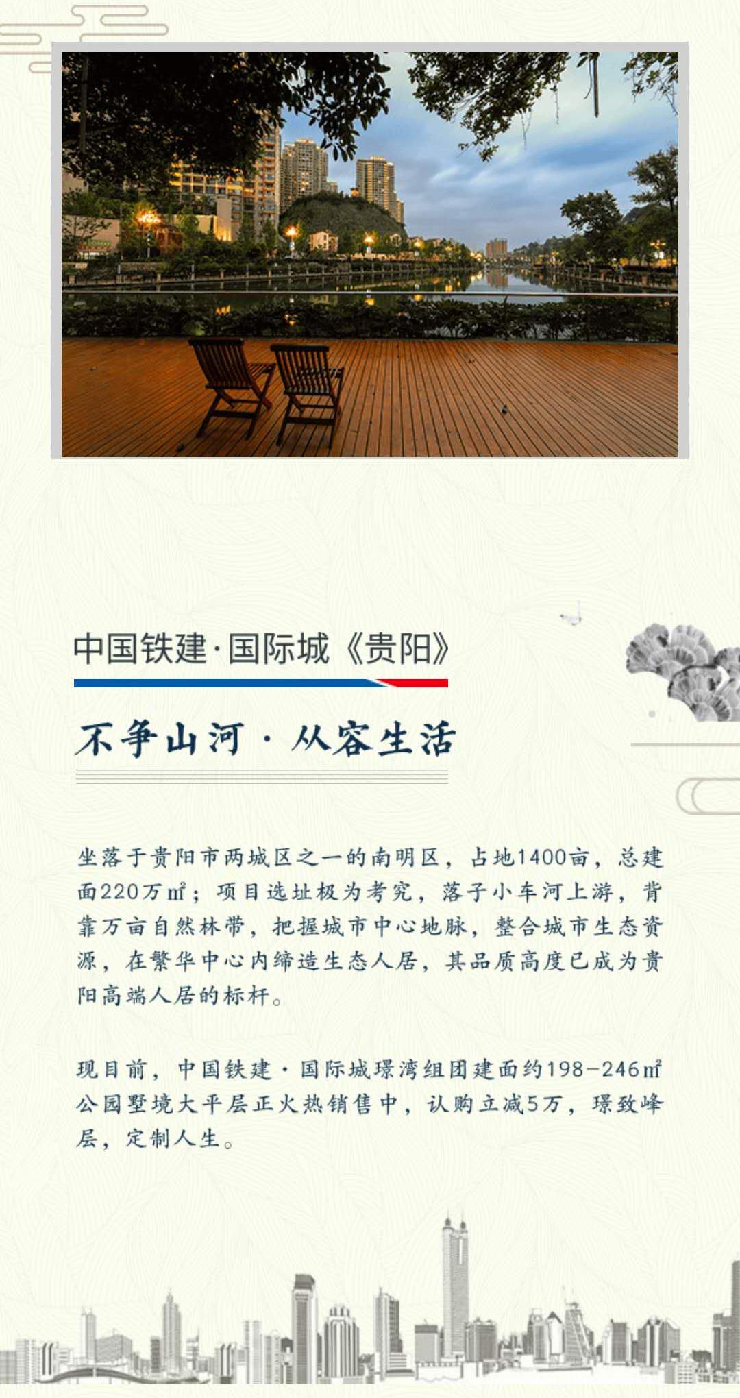 中国铁建地产   黔行十二年匠心筑居 3城布局升级黔城版图-中国网地产