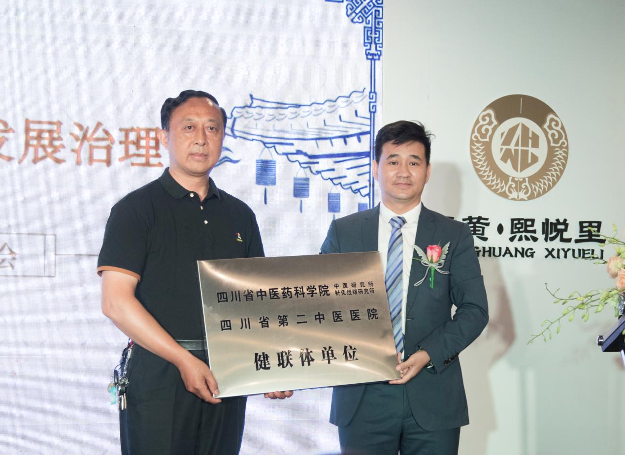 正黄集团养老首店落子成都   康养品牌正式发布-中国网地产